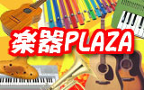 楽器を買うなら楽器PLAZA!